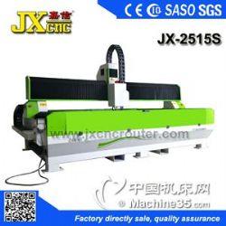 JX-2515S 经济型石材加工中心