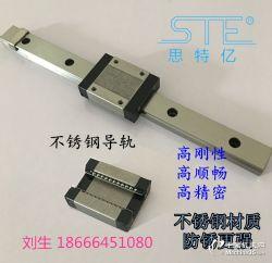 深圳微型不锈钢导轨ST12C检查设备用导轨