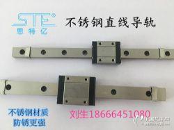 不锈钢直线导轨ST15C 检测机微型导轨滑块