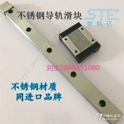 不锈钢材质线性导轨12mm微型导轨