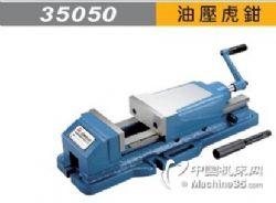 台湾米其林液压台钳精密油压虎钳35050-06 HV600