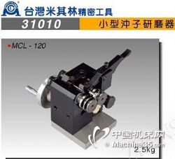 臺灣米其林MCL-120小型磨針機沖子研磨成型器