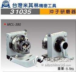 台湾米其林31035MCL-350三爪冲子成型器