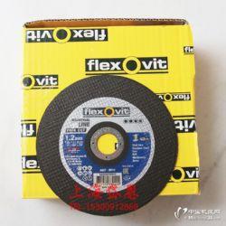 超薄进口切割片FLEXOVIT 150*1.0*22.2