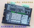2相驱动器HSM20403A