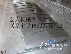 沈阳FBC160/850/1060铣镗床伸缩式钢板防护罩拖链
