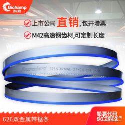 供應泰嘉玖牌雙金屬帶鋸條3505切割普通碳鋼M42機用鋸條
