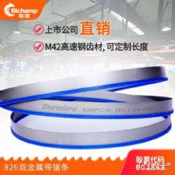 供應帶鋸條4115抗拉齒鋸切型材管材高速鋼鋸床金屬機用帶鋸條