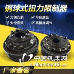 钢球式扭矩限制器 ,扭力限制器,安全离合器,过载保护器,
