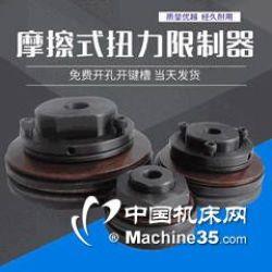 TL型摩擦式扭力扭矩限制器安全離合器過載保護器力矩限制器廠家