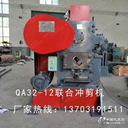 供应QA32-12大型多功能冲剪机