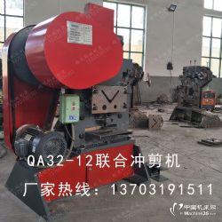 供应QA32-12大型电动冲剪机