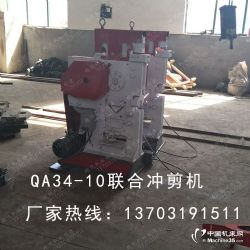 QA32-10B电动冲剪机 方钢扁铁剪切机