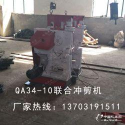 供应QA32-10B多功能冲剪机 联合剪切机