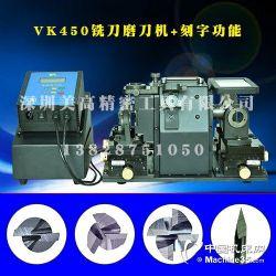 供应自动铣刀研磨机/自动铣刀研磨机厂家/自动铣刀研磨机价格