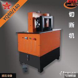 盛京國力系列之槽鋼角鋼液壓切斷機YQ80/140
