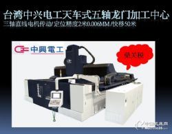 供应台湾中兴电工天桥式/天车式五轴龙门加工中心(免关税)