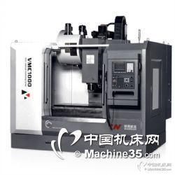 黄山皖南机床VMC640L线轨立式加工中心