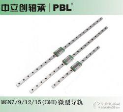 深圳直线导轨MGN9 MGN12 C/H微型导轨价格