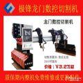 火焰数控切割机 数控切割机多少钱价格