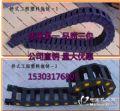 优发国际拖链 桥式拖链 全封闭式拖链 塑料尼龙拖链 质优价廉