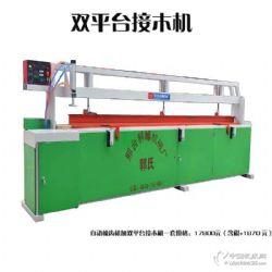 接木机/全自动接木机/全自动数控接木机厂家价格