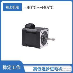 低温步进电机低温伺服电机高低温电机-40℃+85℃