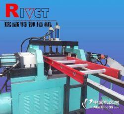 玻璃鋼梯子鉚接機,D-形管梯子鉚接機,梯子鉚接機