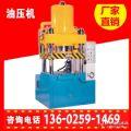 四柱冷挤压液压机价格