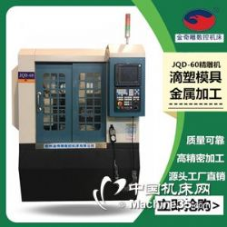 CN-660金屬模具精雕機 高精密雕刻機生產廠家