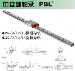 深圳直线导轨MGN7 9 12 15 HIWIN品质