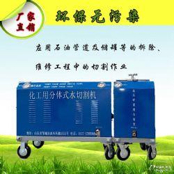 水切割機山東生產廠家 礦用水切割機批發價格