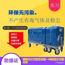 切割機超高壓便攜化工用分體式油罐危險品處理多功能水刀可租賃