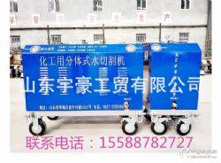小型便攜式水割機超高壓水射流設備高壓水刀化工切油罐燃氣罐專用