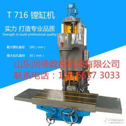汽车气缸镗床716镗缸机 修理发动机设备t716立式金刚石精