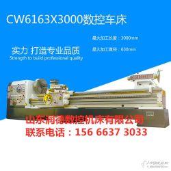供应CW6163x3000车床 规格齐全 功能完善 价格公道