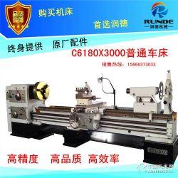 供应CW6180X3000全落地车床 厂家专业生产C6180