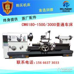 生产销售CW6180x1500车床 cw6180普通车床 卧