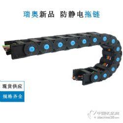 供应供应 防静电承重拖链 机床附件瑞奥新品 尼龙塑料链条 微