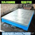 铸铁平台,焊接平台,检验平台,铸铁检验平板价格