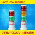HNTD50机床信号灯多种音色蜂鸣灯三层三色灯警示灯