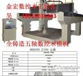 全鑄造CNC5035 Z1500五軸聯動木模機 五軸加工