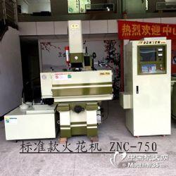 给力促销台湾荣田znc750电火花 edm放电火花机