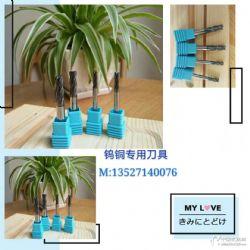 加工鎢銅電極專用刀具