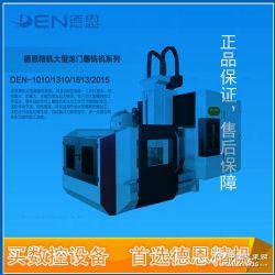 德恩精机DEN-1010大型雕铣机 高速精雕价格