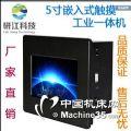 研江科技5寸无风扇工业平板电脑