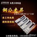 厂家CNC铜公夹具同时装夹16个工件,多工位夹具价格