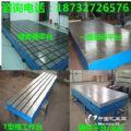1000*1500铸铁平台焊接平台T型槽工作台