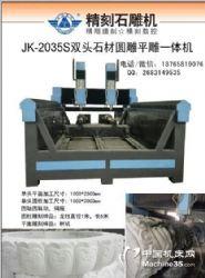 多功能大型平面圆柱雕刻机JK-2035S-2