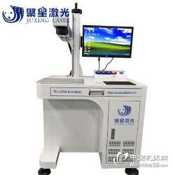 塑料塑胶激光打标机PC/PVC/PE料打标机价格